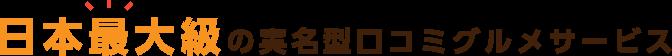 日本最大級の実名型口コミグルメサービス