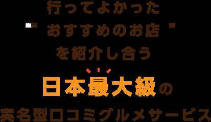 """行ってよかった"""" おすすめのお店 """"を紹介し合う日本最大級の実名型口コミグルメサービス"""