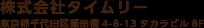 株式会社タイムリー 東京都千代田区飯田橋4-8-13タカラビル8F