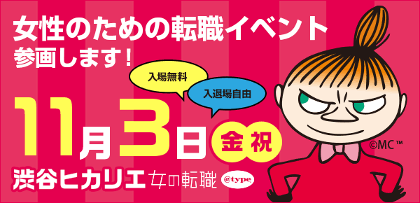 tenshoku-banner